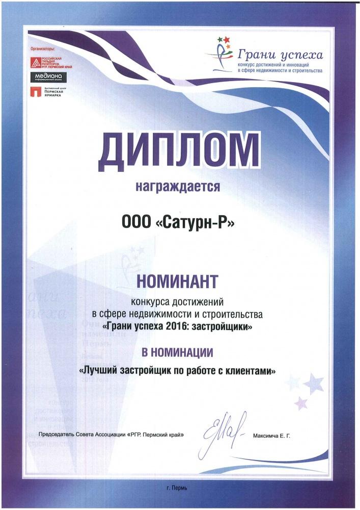 Компания Награды и достижения Сатурн Р Диплом Грани успеха Лучший застройщик по работе с клиентами 2017