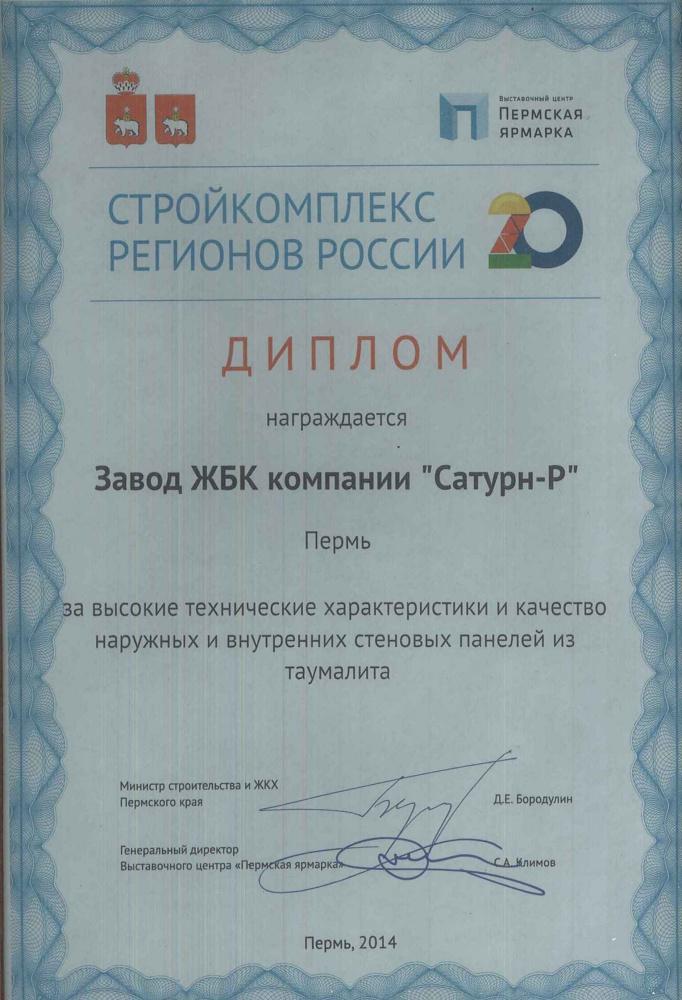 Компания Награды и достижения Сатурн Р Диплом завод ЖБК компании Сатурн Р 2014