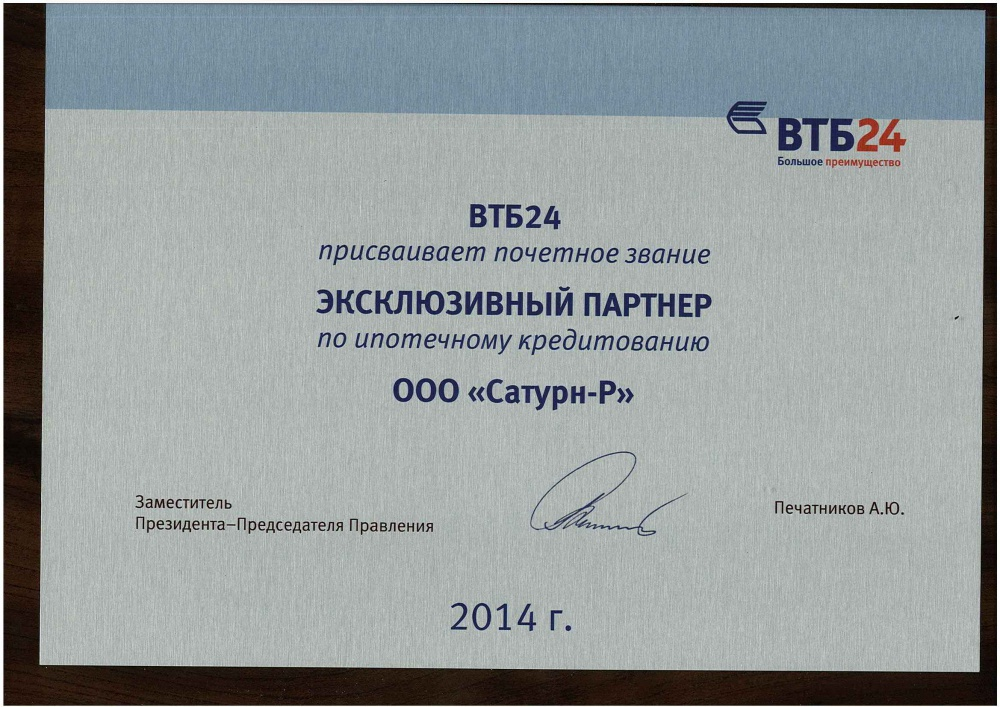 Компания Награды и достижения Сатурн Р Партнер ВТБ 2014