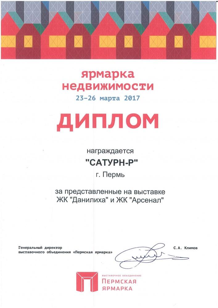 Компания Награды и достижения Сатурн Р Диплом Пермская ярмарка 2017